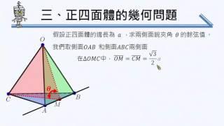 【觀念】正四面體二面夾角的求法