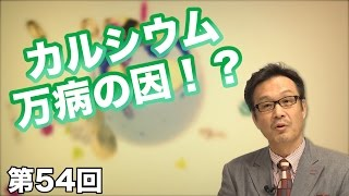 カルシウムは万病の因!?【CGS 和泉修 健康と予防医学 第54回】