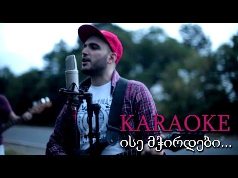 Masteri - Ise Mchirdebi (Karaoke)
