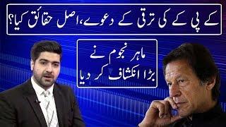 KPK Reality Exposed   Sawal To Hoga   Neo News