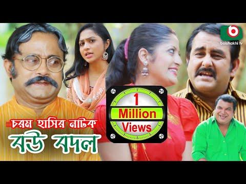 চরম হাসির নাটক - বউ বদল   Comedy Natok - Bou Bodol   AKM Hasan, Humayra Himu   Bangla Natok 2019