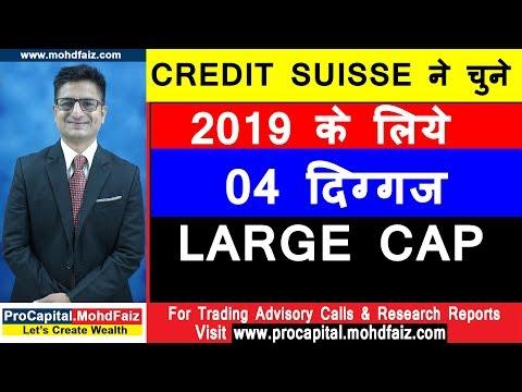 Credit Suisse ने चुने 2019 के लिये 04 दिगगज LARGE CAP | Latest Share Recommendations