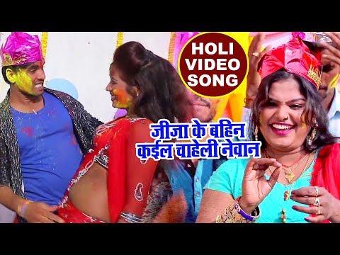Pushpa Rana का सबसे हिट Holi गीत 2018 - Jija Ke Bahin - Rang Jan Dali Ghaghariya- Bhojpuri Holi Song