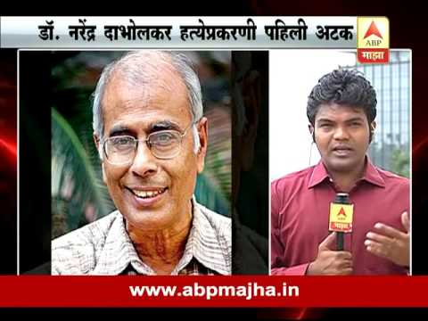 Pune: abp chat on dabholkar murder arrest
