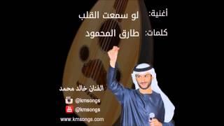 خالد محمد لو سمعت القلب عود