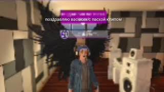 Avakin life Arasha feat.Helena - Dooset Daram клип в честь пасхи
