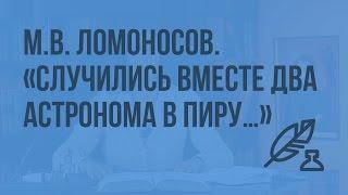 М.В. Ломоносов. «Случились вместе два Астронома в пиру…» - научные истины в поэтической форме