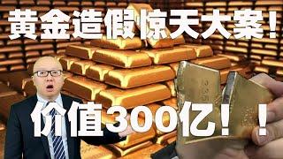 中国惊现300亿黄金造假大案!严重削弱中国经济基础(2020-6-30第312期)
