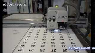INDOOR-AD.ru - Изготовление номерков из ПВХ 3мм(, 2012-03-26T12:17:27.000Z)