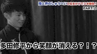 多田修平と陸上界のしゅうへいの名をかけて3本勝負!? #2 多田修平 検索動画 8