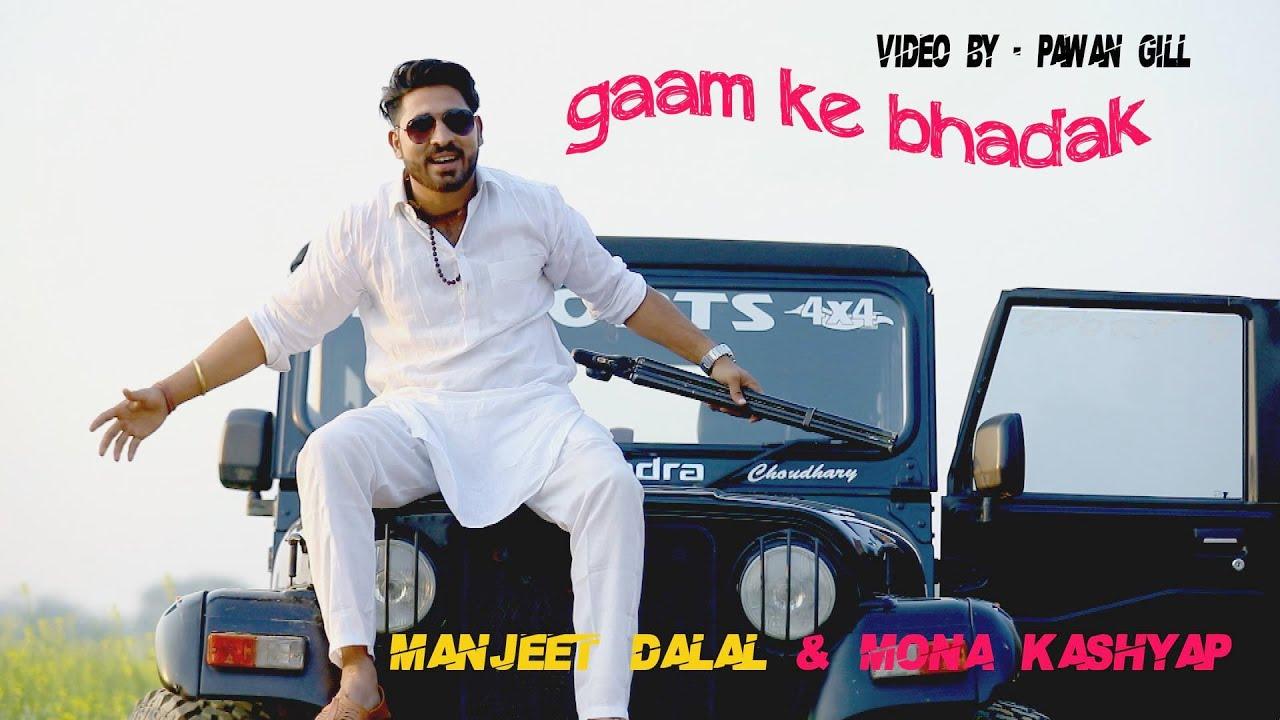 Gaam Ke Bhadak / New Haryanvi Song 2021 Manjeet Dalal Mona Kashyap Haryanvi Song Haryanvi