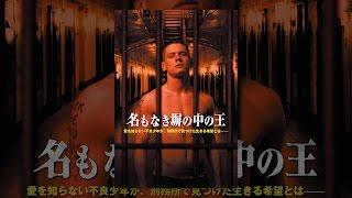 名もなき塀の中の王(字幕版) thumbnail