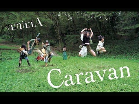 amiinA『Caravan』MV