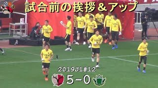 試合前のアップ 2019J1第12節 鹿島 5-0 松本(Kashima Antlers)