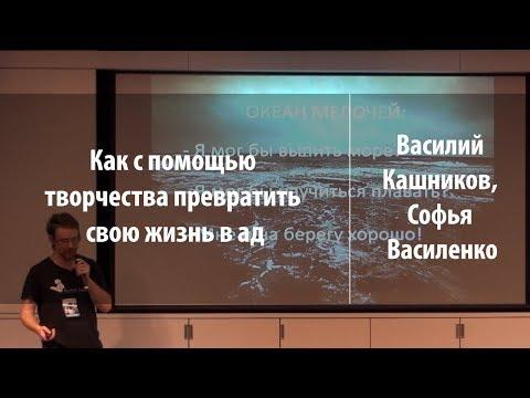Как с помощью творчества превратить свою жизнь в ад | Василий Кашников, Софья Василенко | Лекториум