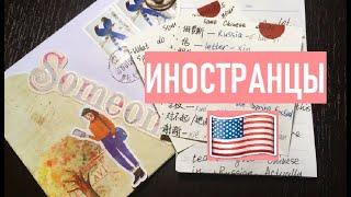 КАК Я ОБЩАЮСЬ С ИНОСТРАНЦАМИ   подруга по переписке из Китая  Pen Pal World Mail Art