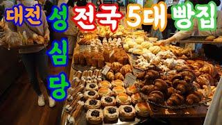전국 5대 빵집 대전 성심당 본점 내부 탐방. (주차 …