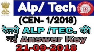 RRB ALP TECHNICIAN NEW ANSWERKEY DOWNLOAD IN PDF FORM STEP BY STEP HERE [In Hindi]