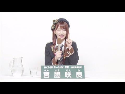 HKT48 Team KIV 副キャプテン [Vice Captain]  宮脇 咲良 (SAKURA MIYAWAKI)