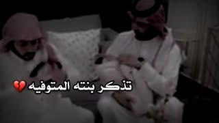 """شاف بنت أخوه وتذكر بنته المتوفيه """" مقطع حزين 💔😢"""""""
