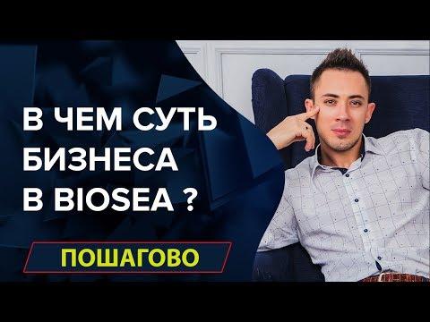 СУТЬ МЛМ БИЗНЕСА #BIOSEA   Биоси. Что такое СЕТЕВОЙ БИЗНЕС? #ВладимирКоваленко