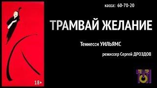 ТРАМВАЙ ЖЕЛАНИЕ / Теннесси УИЛЬЯМС / Топ Театр / Омск