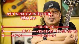 ekhon onek raat-ayub bachchu-all guitar solotab