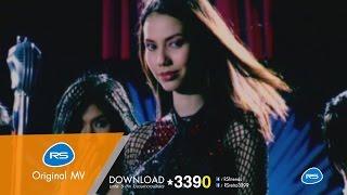 ลำตัด 2001 : Bazoo [Official MV]