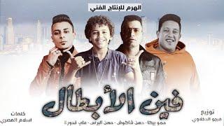"""مهرجان """" فين الأبطال"""" حمو بيكا - حسن شاكوش - حسن البرنس - علي قدورة - توزيع فيجو الدخلاوي 2020"""