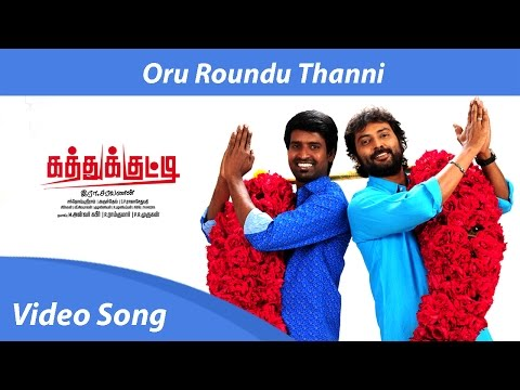 Oru Roundu Thanni Video Song HD | Narain, Kadhal Sandhya, Soori | Kathukkutty | Orange Music