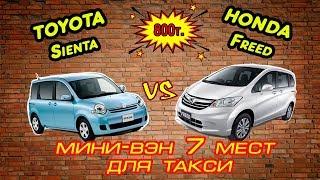 нашел деньги на иномарку! Какую взять: Toyota Sienta или Honda Freed ?