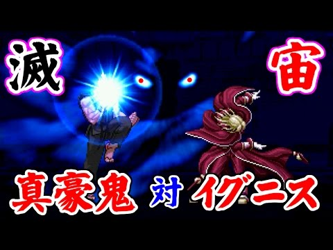 真・豪鬼(Super-Akuma) 対 イグニス(Igniz) - STREET FIGHTER II TURBO DASH PLUS SPECIAL LIMITED EDITION GOLD