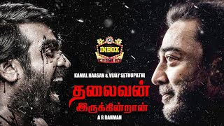 Vijay Sethupathi's Role in Kamal's Thalaivan Irukkindran Revealed | inbox