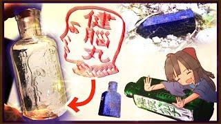 【ボトルディギング】明治大正のレア瓶GET⭐️幕末集落のハケで宝探し!