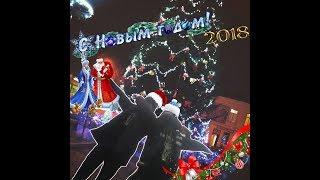 Поздравления Всех С НОВЫМ ГОДОМ.. 2К18 от БраТелоТВ