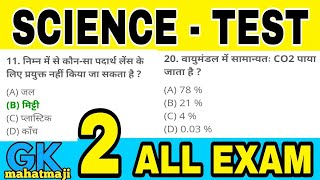 Science important question || gk || gk in hindi || online study in Hindi