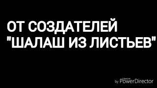"""""""УЖАСЫ НАШЕГО ГОРОДКА"""" (сериал)😈😱"""