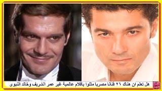 هل تعلم ان هناك 26 فنانا مصريا مثلوا بأفلام عالمية غير عمر الشريف وخالد النبوى...!!