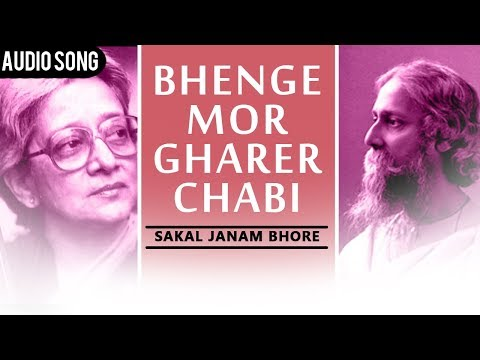 Bhenge Mor Gharer Chabi | Suchitra Mitra | Sakal Janam Bhore Full Audio Songs | Bengali Latest Songs