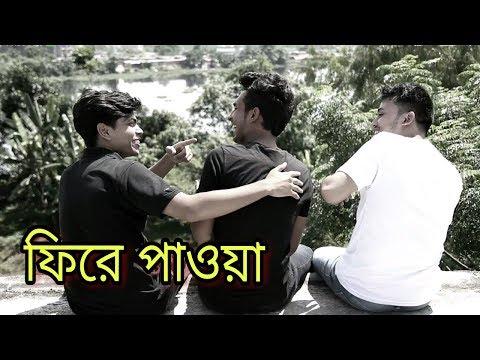Fire Paoya | ফিরে পাওয়া |  Bangla Short Film 2017| heart touching story | Vetki Mama