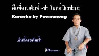 คืนที่ดาวเต็มฟ้า Karaoke by Peemanong