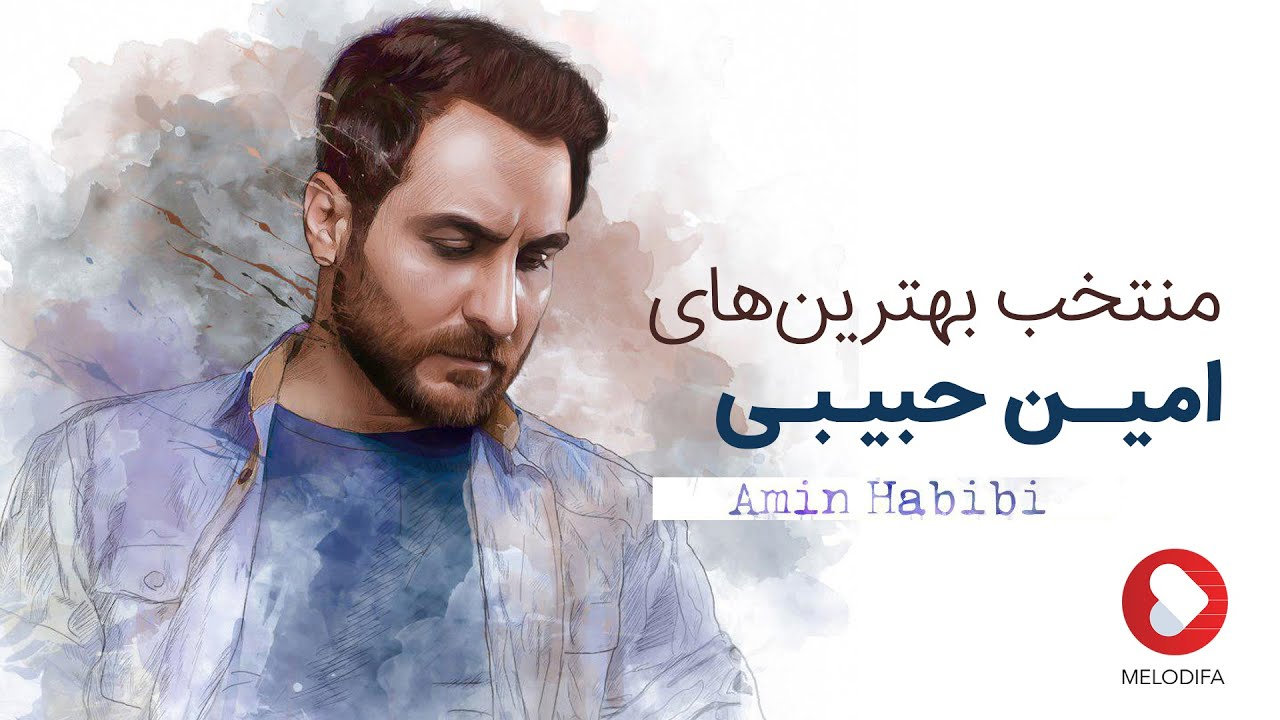 Amin Habibi - TOP10  (امین حبیبی - بهترین آهنگ ها)