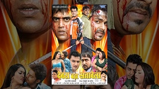 देवरा बड़ा सतावेला - Devra Bada Satawela - Ravi Kishan - Pawan Singh - Super Hit Bhojpuri Film