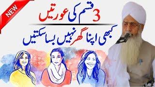 3 Qism Ki Aurtain Peer Zulfiqar Ahmad Naqshbandi Short clip Bayan 2018