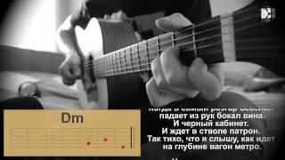 Сплин - Романс. Как играть, аккорды, разбор песни, видеоурок. Кавер
