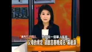 開放新中國秀芳點題胡啟志PART1