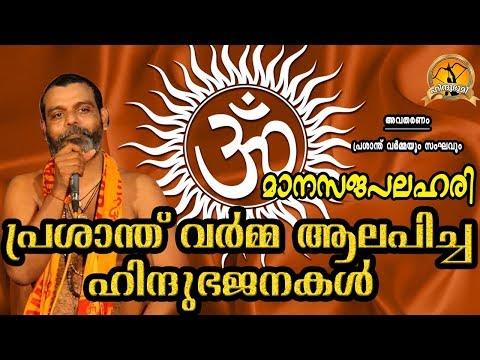 പ്രശാന്ത് വർമ്മ ആലപിച്ച ഹിന്ദു ഭജനഗീതങ്ങൾ | Manasajapalahari Prasanth Varma | Hindu Devotional Songs