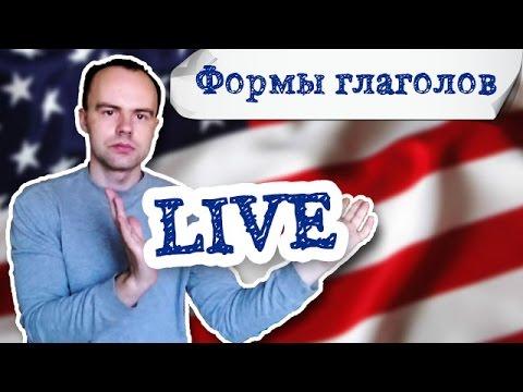 формы глагола Live Первая вторая третья форма Live