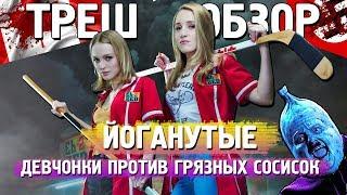 ТРЕШ ОБЗОР фильма ЙОГАНУТЫЕ (2016) [девочки не любят сосиски]