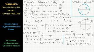 Математика а) Решите уравнение (2Sin^2 X-3SinX+1)(tgX)^0.5=0 б) Укажите корни этого уравнения
